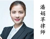 潘娟苹律师 共1张