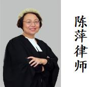 陈萍律师 共1张