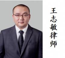 王志敏律师 共1张