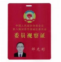 1、第八届政协委员视察证JPG