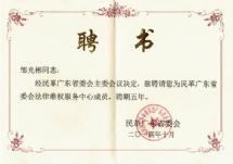 6、民革广东省委会法律维权服务中心成员