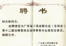 4、广东省工商业联合会(总商会)法律委员会聘书00