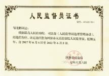 2、河源市人民检察院人民监督员证书