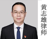 黄志雄律师 共1张