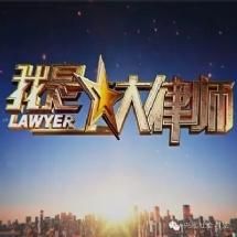 律师风采 共17张