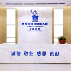 广东普罗米修(宝安)律师事务所-深圳刑事律师照片展示