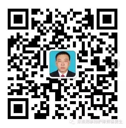 深圳律师骆勇生||后车追尾,缘何前车司机被判刑?